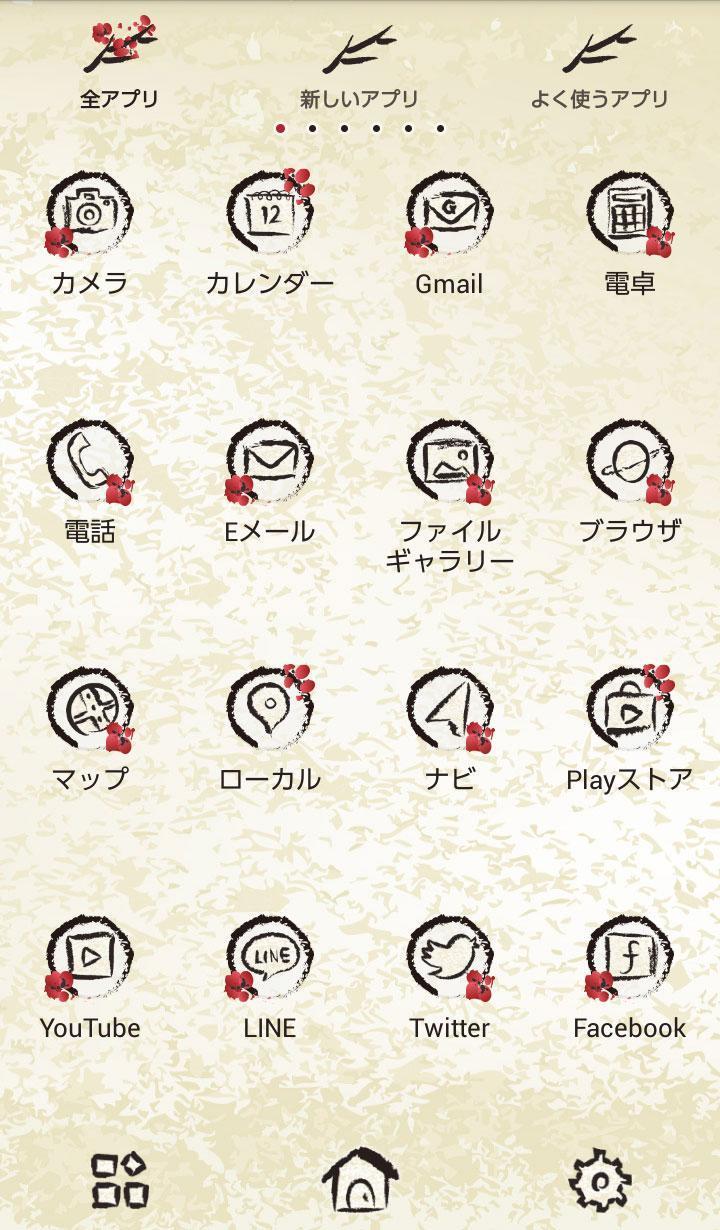 Android 用の 和柄壁紙 墨絵 紅梅 Apk をダウンロード