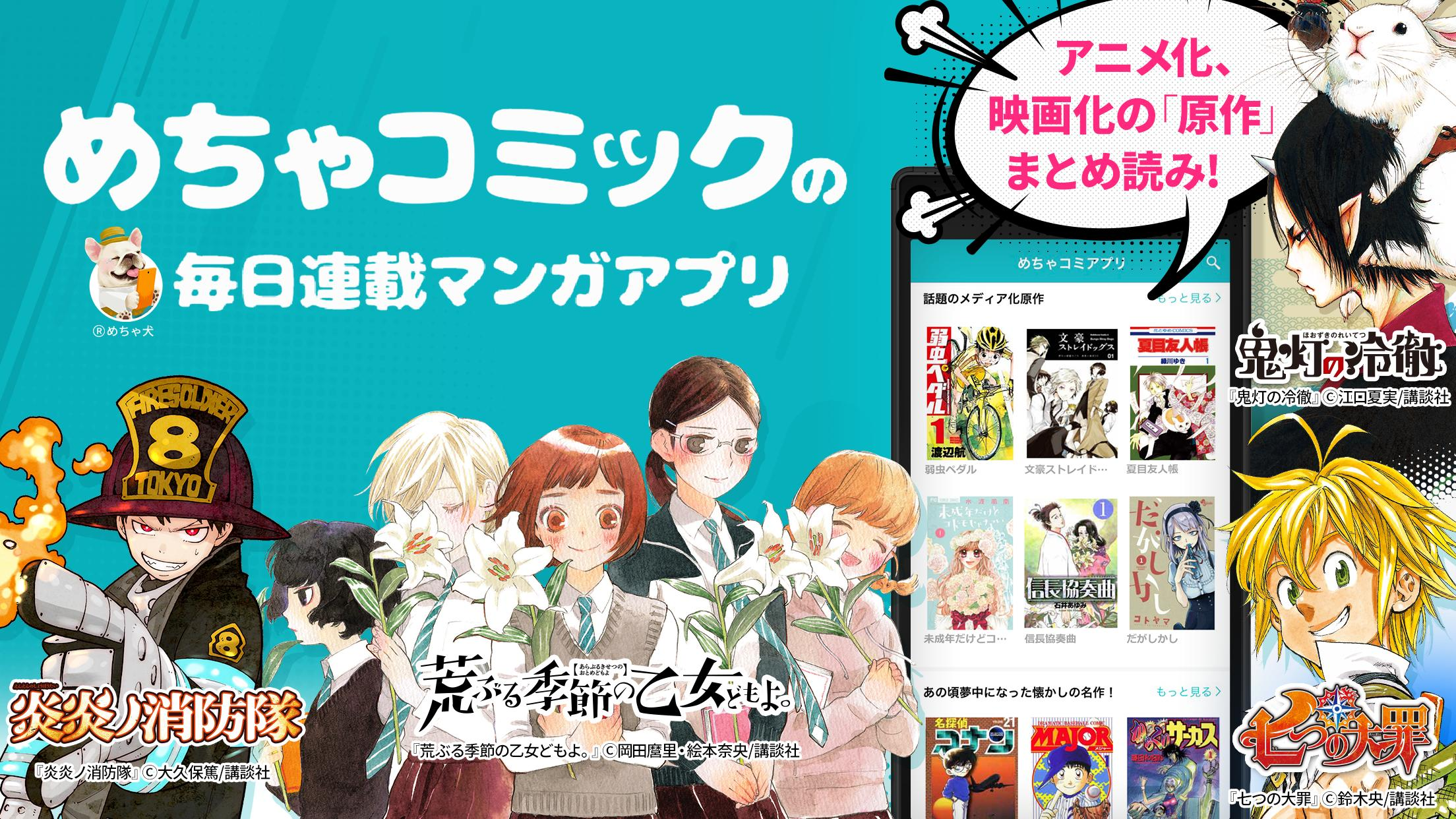 めちゃ コミック 無料 で 読む 方法