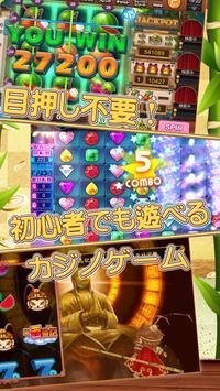 みんなでカジノ screenshot 3