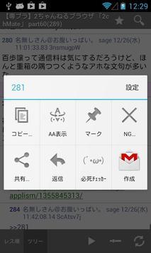 ChMate スクリーンショット 7