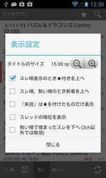 ChMate スクリーンショット 4