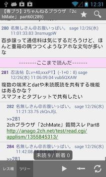 ChMate スクリーンショット 5