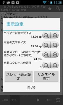 ChMate スクリーンショット 6