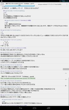ChMate スクリーンショット 9