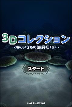 3Dコレクション 海のいきもの 無脊椎動物 poster
