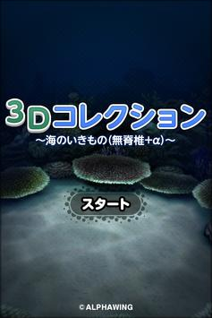 3Dコレクション 海のいきもの 無脊椎動物 screenshot 4