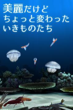 3Dコレクション 海のいきもの 無脊椎動物 screenshot 5