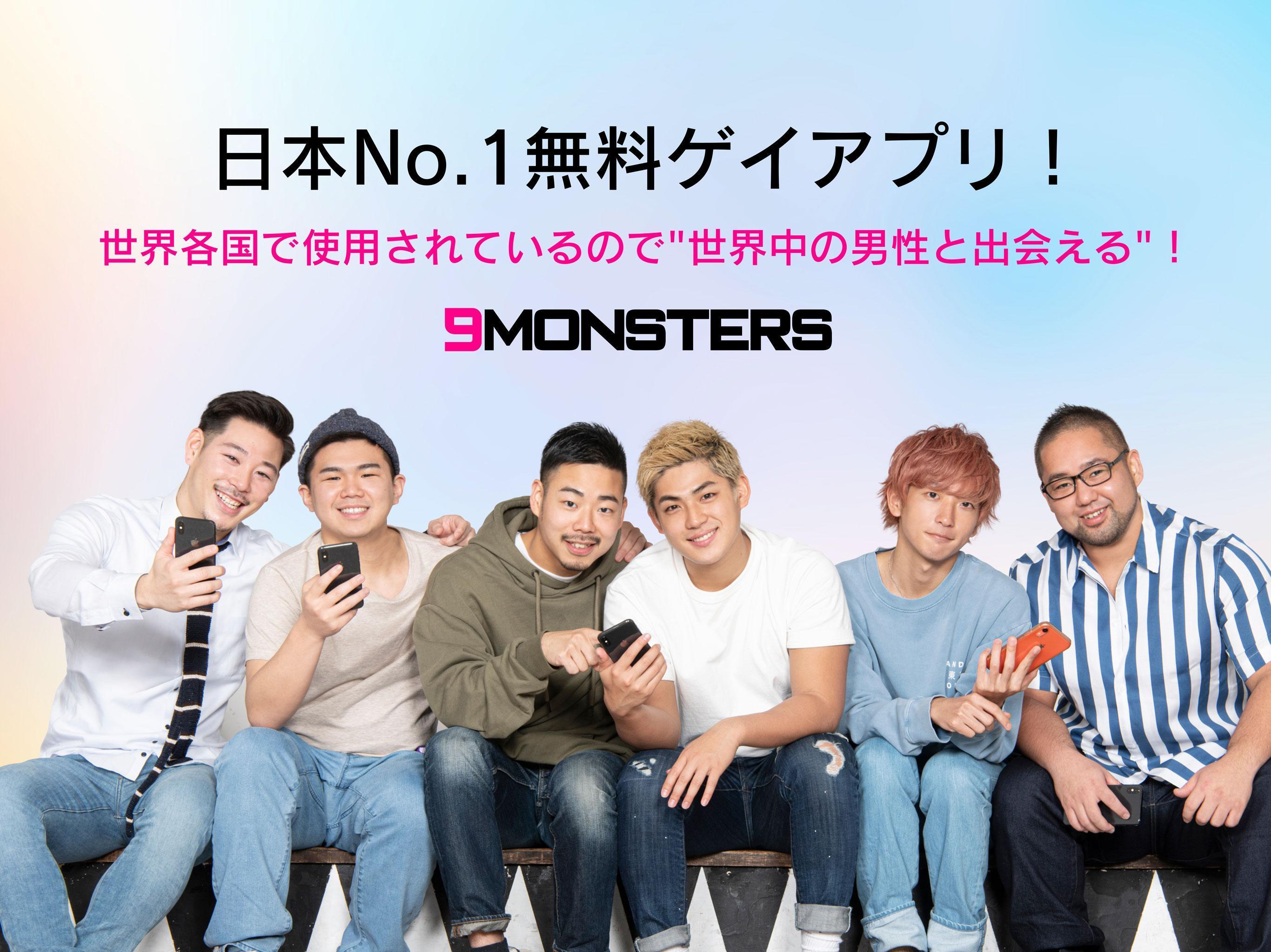 Android 用の 9monsters APK をダウンロード