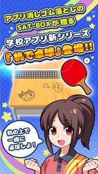 机で卓球(簡単無料ゲーム) poster