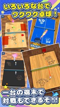 机で卓球(簡単無料ゲーム) screenshot 1