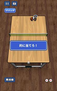 机で卓球(簡単無料ゲーム) screenshot 7