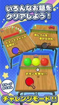 机で卓球(簡単無料ゲーム) screenshot 4