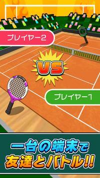 机でテニス 截图 11