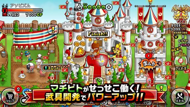 城とドラゴン screenshot 3