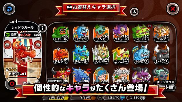 城とドラゴン screenshot 4