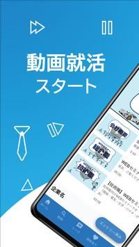 Lognavi / 内定が取れる動画就活アプリ poster