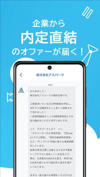 Lognavi / 内定が取れる動画就活アプリ screenshot 2
