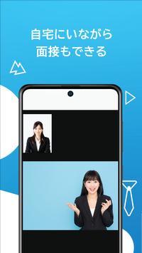 Lognavi / 内定が取れる動画就活アプリ screenshot 4