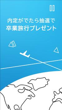Lognavi / 内定が取れる動画就活アプリ screenshot 5