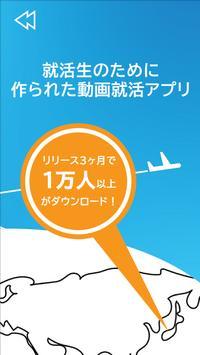 Lognavi / 内定が取れる動画就活アプリ screenshot 6