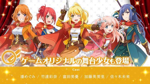 少女 歌劇 レヴュースタァライト -Re LIVE- スクリーンショット 6