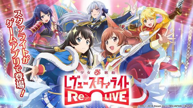 少女 歌劇 レヴュースタァライト -Re LIVE- ポスター