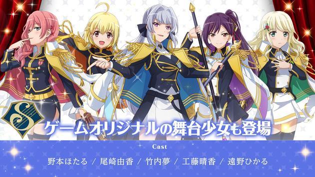 少女 歌劇 レヴュースタァライト -Re LIVE- スクリーンショット 13