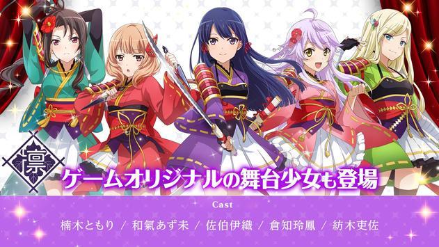 少女 歌劇 レヴュースタァライト -Re LIVE- スクリーンショット 15