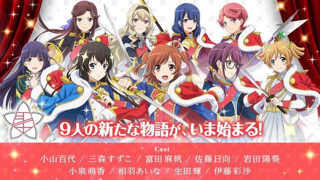 少女 歌劇 レヴュースタァライト -Re LIVE- スクリーンショット 20