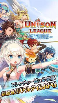 ユニゾンリーグ【仲間と冒険】人気本格オンラインRPG ポスター