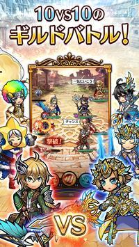 ユニゾンリーグ【仲間と冒険】人気本格オンラインRPG スクリーンショット 1