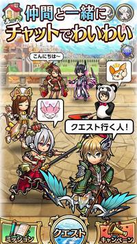 ユニゾンリーグ【仲間と冒険】人気本格オンラインRPG スクリーンショット 4