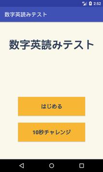 英数字読みテスト poster