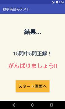 英数字読みテスト screenshot 3