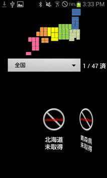 全国制覇の旅 screenshot 1