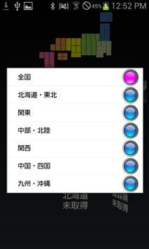 全国制覇の旅 screenshot 2