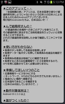 全国制覇の旅 screenshot 3