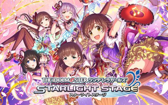 アイドルマスター シンデレラガールズ スターライトステージ スクリーンショット 12
