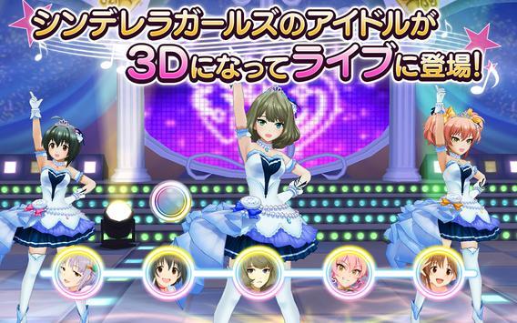 アイドルマスター シンデレラガールズ スターライトステージ スクリーンショット 2