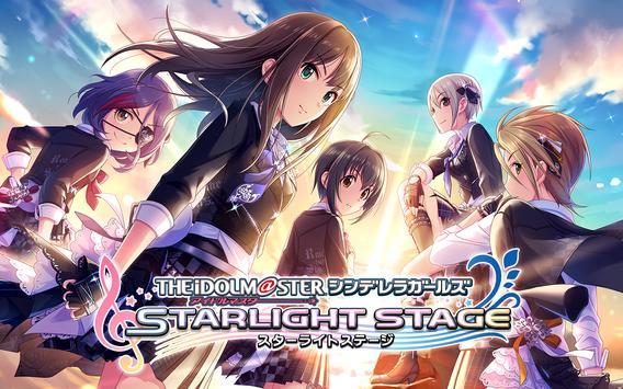 アイドルマスター シンデレラガールズ スターライトステージ スクリーンショット 6