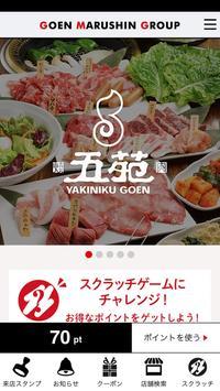 五苑マルシングループ公式アプリ poster