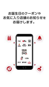 五苑マルシングループ公式アプリ screenshot 1