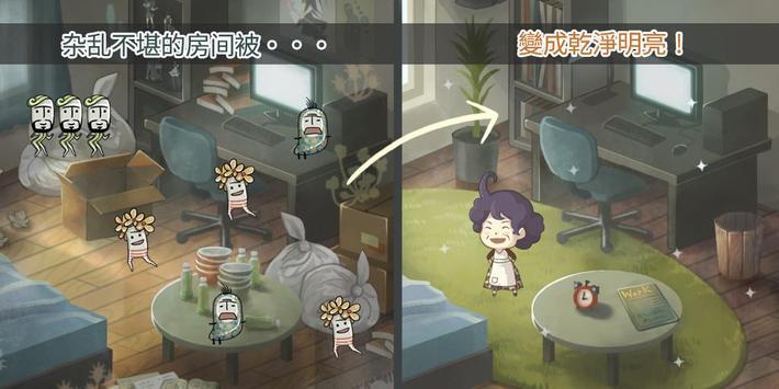 会让人想要工作的育成游戏「极度爆怒老妈物语」 screenshot 2