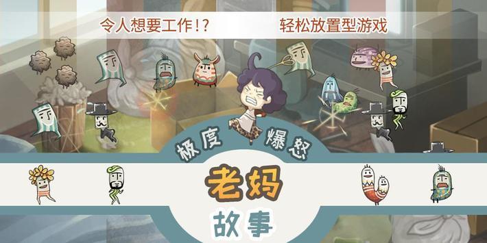 会让人想要工作的育成游戏「极度爆怒老妈物语」 screenshot 8