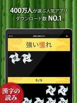 漢字検定・漢検漢字トレーニング(無料版) screenshot 9