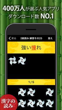 漢字検定・漢検漢字トレーニング(無料版) screenshot 1