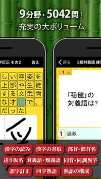 漢字検定・漢検漢字トレーニング(無料版) screenshot 2