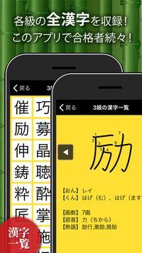 漢字検定・漢検漢字トレーニング(無料版) screenshot 3