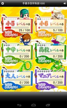 手書き四字熟語1000 screenshot 10