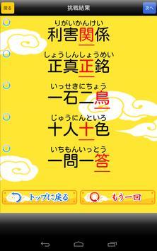 手書き四字熟語1000 screenshot 11
